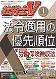 社労士V 2019年 01 月号 [雑誌]