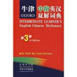 img - for Oxford Intermediate English Han bilingual dictionary (3rd edition) book / textbook / text book