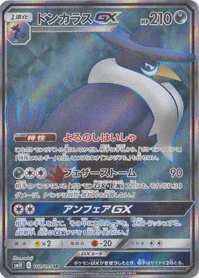 Juego de Cartas Pokemon / PK-SM 10-102 Don Caras GX SR ...