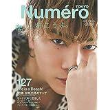Numero TOKYO 2019年6月号 増刊 カバー:登坂 広臣 ‐ とさか ひろおみ