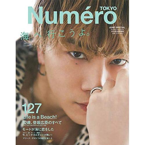 Numero TOKYO 2019年6月号 増刊 表紙画像