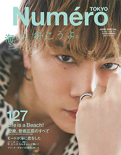 Numero TOKYO 2019年6月号 増刊 画像 A