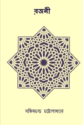 Rajani ( Bengali Edition )