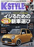K-STYLE(ケースタイル) 2018年 03 月号 [雑誌]