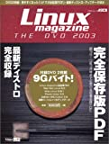 Linux magazine THE DVD 2003   アスキームック No. 9