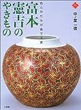 色とかたちが奏でる美 富本憲吉のやきもの (小学館アート・セレクション)