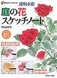 透明水彩 庭の花スケッチノート (新カルチャーシリーズ)