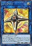 遊戯王 ETCO-JP049 リンクロス (日本語版 ノーマル) エターニティ・コード