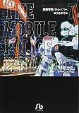 Mobile Police Patlabor (7) (Shogakukan Novel) (2000) ISBN: 4091932770 [Japanese Import]