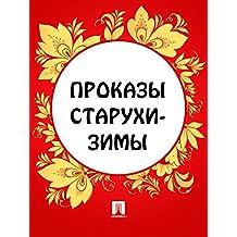 Проказы старухи-зимы (Russian Edition)