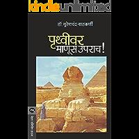 PRITHVIVAR MANUS UPRACH! (Marathi Edition)