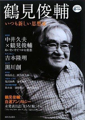 鶴見俊輔 (KAWADE道の手帖)