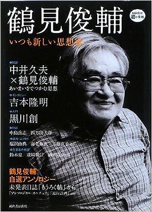 鶴見俊輔 (KAWADE道の手帖) | |本 | 通販 | Amazon