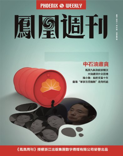 hongkong-phoenix-weekly-anti-corruption-campaign-in-petrochina-co-ltd-chinese-edition