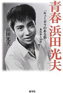小説 浦山桐郎―夏草の道 (講談社...