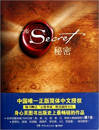 The Secret (Chinese Edition): Rhonda Byrne: 9787540461843