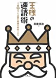 「王様の速読術」斉藤 英治