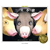 The Three Pigs (Chinese Edition) by Wiesner, David (2008) Hardcover