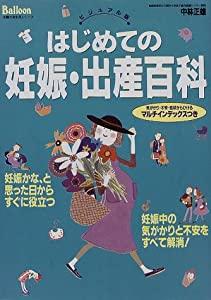Mook Pregnancy and childbirth Encyclopedia-Balloon for the first time (friend of housewife life series) ISBN: 4072231487 (1998) [Japanese Import] Book