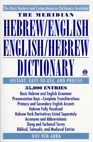 The Meridian Hebrew/English English/Hebrew Dictionary (Reference) (Hebrew Edition)