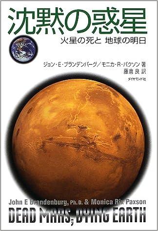 沈黙の惑星―火星の死と地球の明...