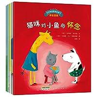 宝宝情绪管理图画书:友好相处不自私系列(套装共5册)