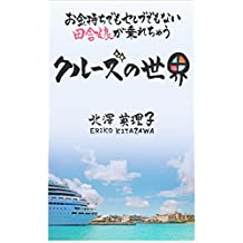 World of cruise (Japanese Edition)