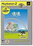 Katamari Damashii / Katamari Damacy (PlayStation2 the Best) [Japan Import]
