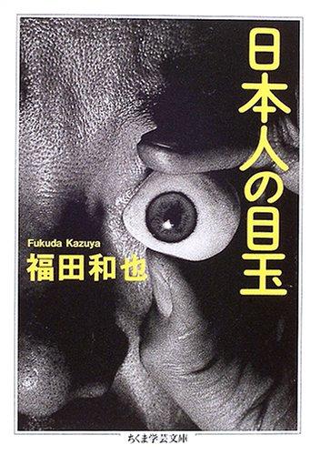 日本人の目玉 (ちくま学芸文庫)