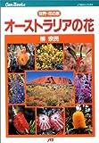 オーストラリアの花 JTBキャンブックス