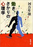 働きざかりの心理学 (新潮文庫)