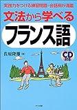 文法から学べるフランス語