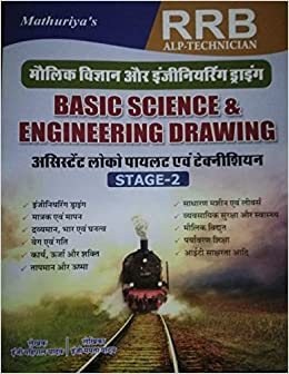Buy Basic Science Engineering Drawing Book Online At Low Prices In