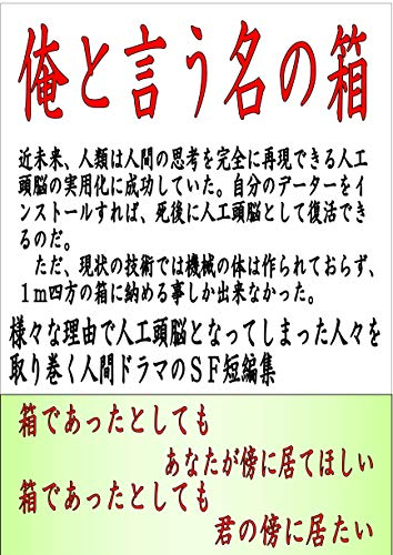 ORETOIUNANOHAKO (Japanese Edition)