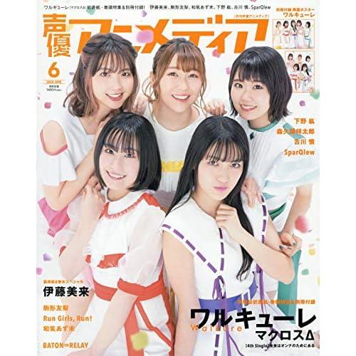 声優アニメディア 2020年6月号 表紙画像