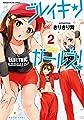 ブレイキンガールズ!(2) (まんがタイムKRコミックス フォワードシリーズ)