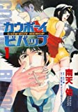 Cowboy Bebop Vol. 1 (Kauboui Bibappu) (in Japanese) by Nanten