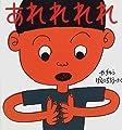 あれれれれ (幼児絵本シリーズ)