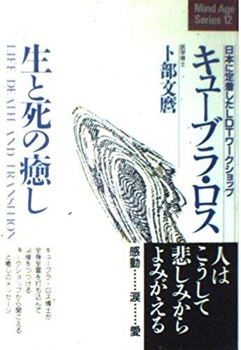 キューブラ・ロス 生と死の癒し―日本に定着したLDTワークショップ (マインドエージシリーズ 12)