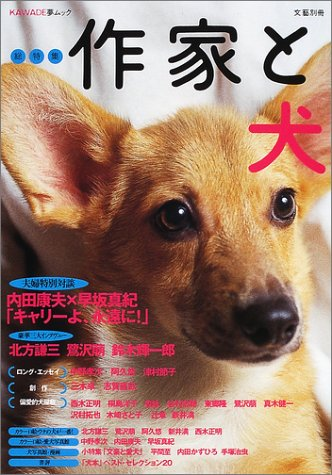 作家と犬―総特集 (KAWADE夢ムック)