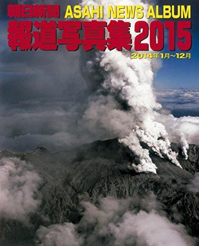 朝日新聞報道写真集2015