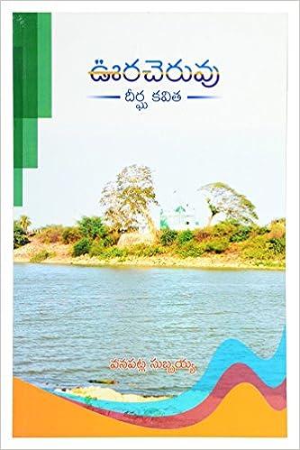 Buy Oora Cheruvu - Long Poem on Telangana Village Tank Book Online