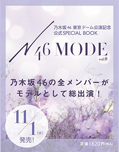 N46MODE 2017年 vol.0 画像 C