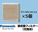 FY-FDC1011A(5個セット)交換用給気清浄フィルター 【給気形パイプファン用フィルター(FY-08PS8D、PS8VD用フィルター)】