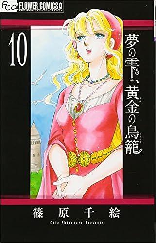 梦の雫、黄金の鸟笼 第01-10巻 Yume no Shizuku, Ougon no Torikago vol 01-10