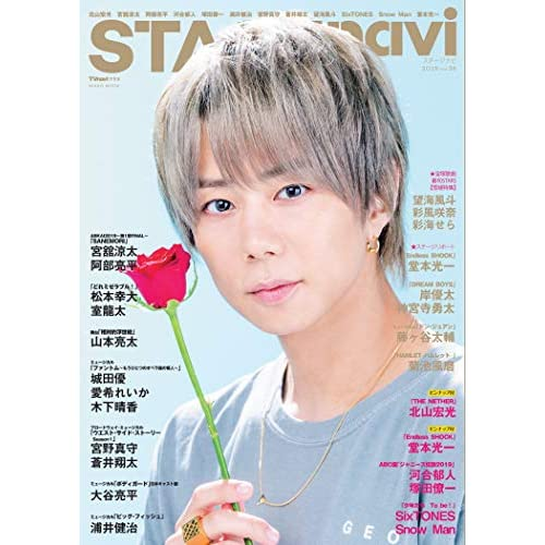 STAGE navi Vol.36 表紙画像