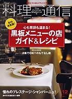 料理通信 2007年 12月号 [雑誌]