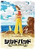 Sindbad Sora Tobu Hime To Himitsu No Shima - Sinbad: Sora Tobu Hime to Himitsu no Shima [Japan DVD] PCBP-12301