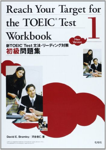 Reach your target for the TOEIC test Workbook 1 - new TOEIC test grammar, reading measures Beginner question (2007) ISBN: 4881985841 [Japanese Import]