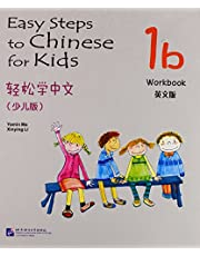 Easy Steps to Chinese for Kids vol.1B - Workbook
